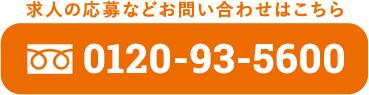 電話でのお問い合わせ 0120-29-3607